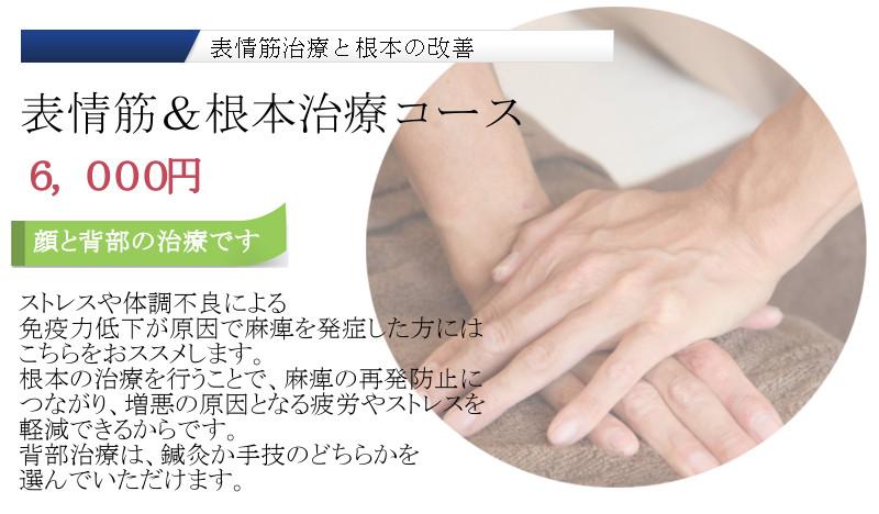 顔面神経麻痺鍼灸治療2