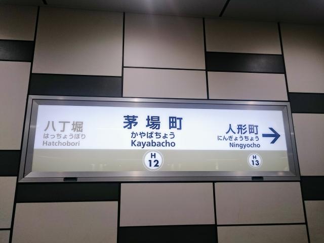茅場町駅の表示